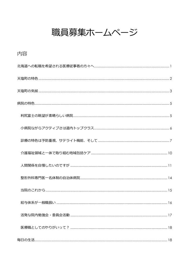 職員募集のページ原稿_ v5.2_Part1のサムネイル