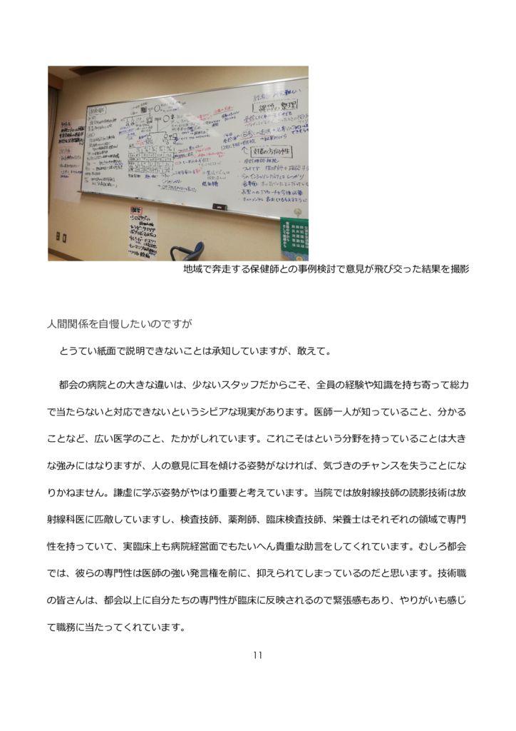 職員募集のページ原稿_ v5.2_Part13のサムネイル