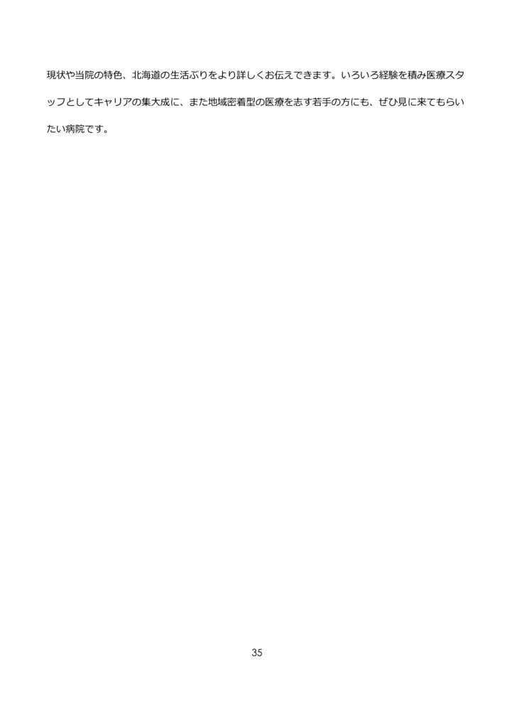 職員募集のページ原稿_ v5.2_Part37のサムネイル
